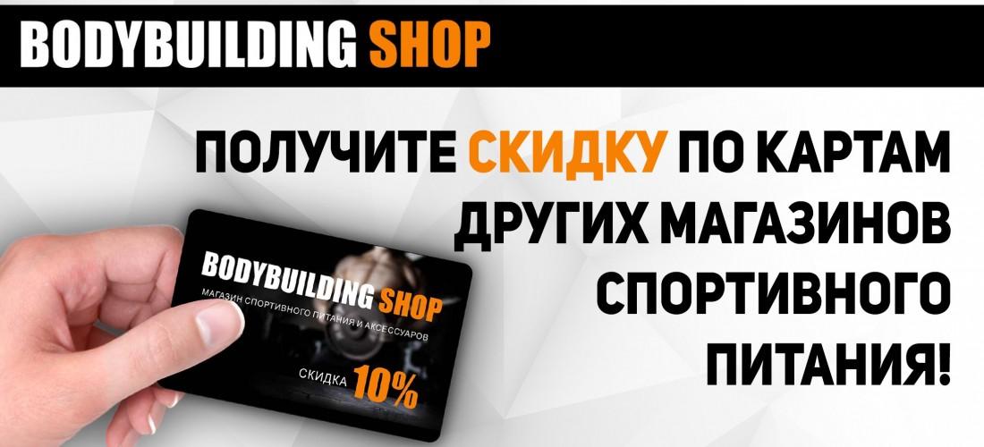 36e33d182a73 BODYBUILDING SHOP спортивное питание Брянск, экипировка, аксессуары ...